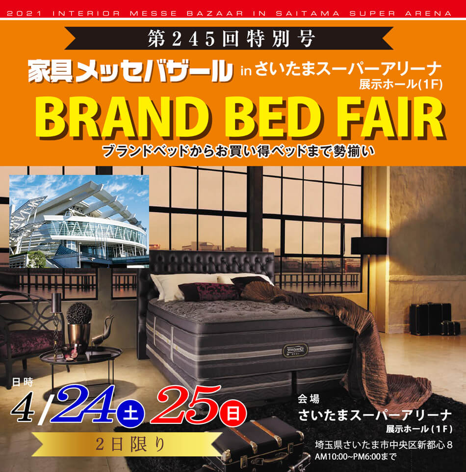 BRAND BED FAIR inさいたまスーパーアリーナ